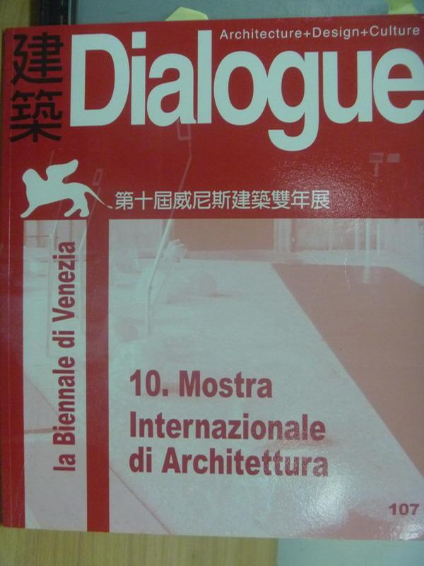 【書寶二手書T5/建築_XDA】建築Dialogue_107期_第十屆威尼斯建築雙年展等