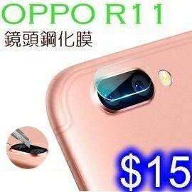 OPPO 手機鏡頭保護貼膜 R11 高清鋼化膜 防刮花防爆後鏡頭貼膜