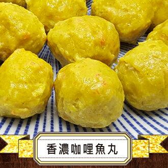 八姐妹食品工坊 - 香濃咖哩魚丸1包入 - 限時優惠好康折扣