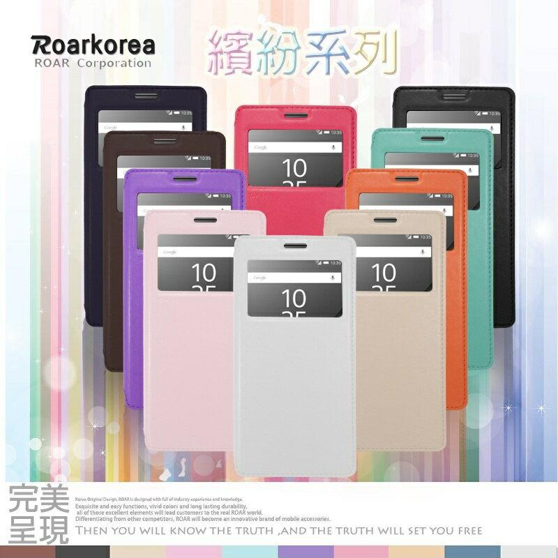 繽紛系列 Sony Xperia Z5 Premium 5.5吋 皮革視窗側掀皮套/可立式/磁吸式/保護套/矽膠套/手機套/皮套