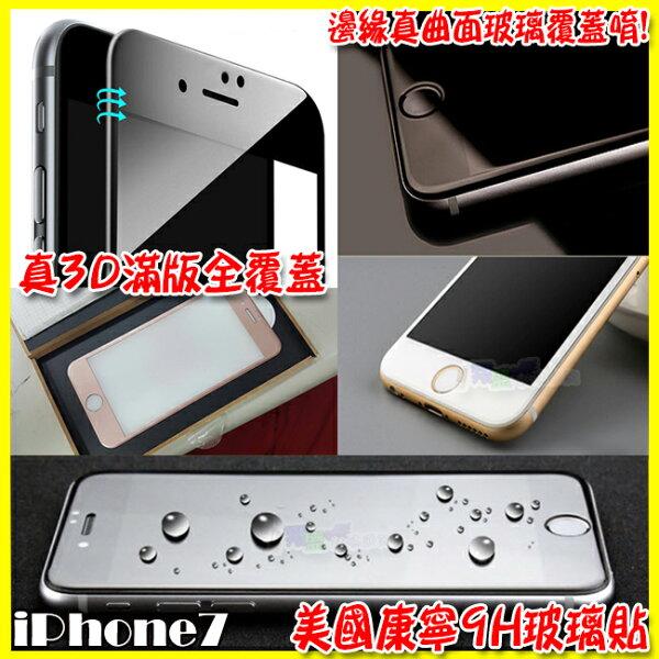 翔盛商城:美國康寧大猩猩iphone7iphone8PlusiPhoneXi7+i8+4.7吋5.5吋玫瑰金9H全螢幕滿版3D全曲面包覆鋼化玻璃防爆保護貼膜非imosSGP