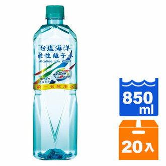 台鹽海洋鹼性離子水 850ml (20入)/箱【康鄰超市】
