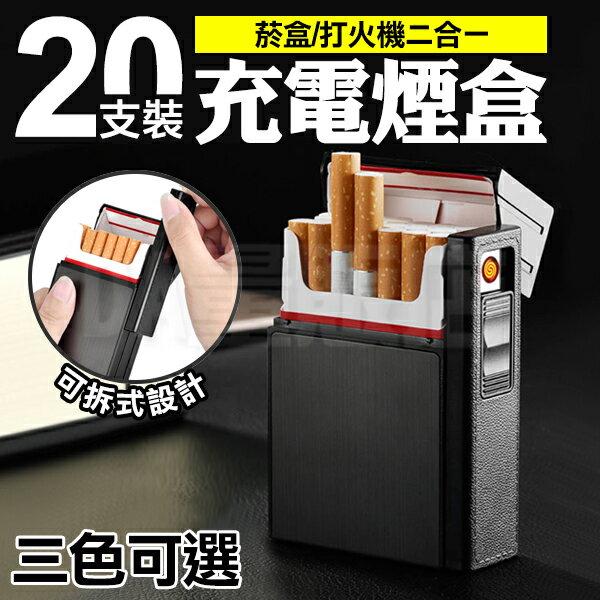 二合一菸盒USB點菸器打火機【現貨最低價】20支裝充電防風煙盒菸盒防潮防壓三色可選