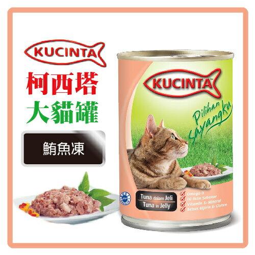 【力奇】科西塔 大貓罐(鮪魚凍)400g -53元【濃郁鮪魚香真材實料呈現】>可超取(C002D53)