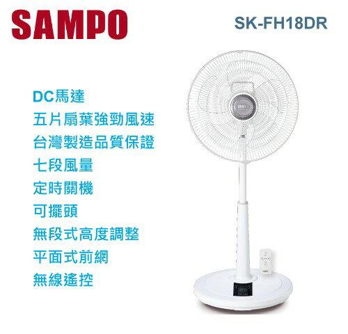 【佳麗寶】-SAMPO聲寶18吋DC節能微電腦遙控電風扇SK-FH18DR