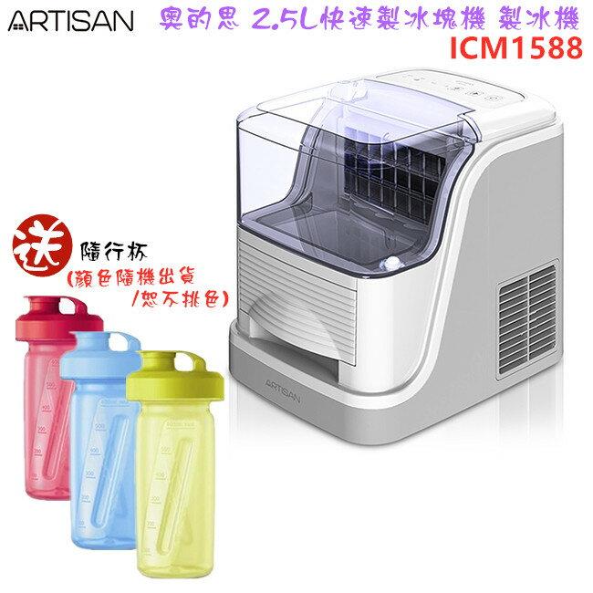 【現貨+贈專用隨行杯 20分鐘快速製成】ARTISAN 奧的思2.5L快速製冰塊機 製冰機 ICM1588