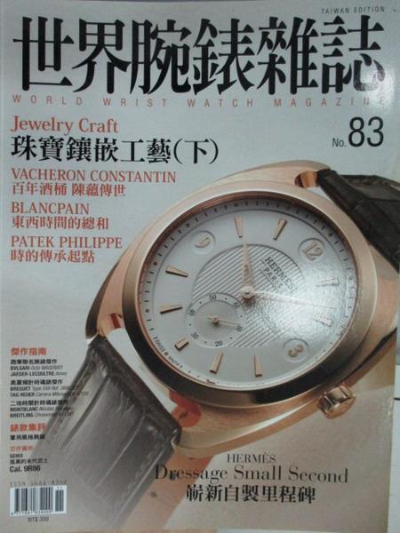 【書寶二手書T9/收藏_YAO】世界腕錶雜誌_83期_珠寶鑲嵌工藝(下)