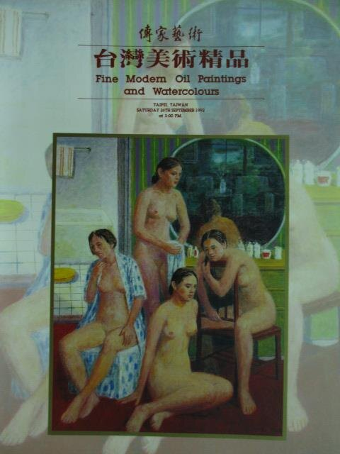 【書寶二手書T2/收藏_YKK】傳家藝術_台灣美術精品_1992/9/26