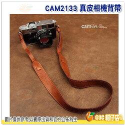 Cam-in CAM2131 CAM2133 公司貨 真皮相機背帶 質感 皮革 皮質 通用可調式 相機背帶 減壓 單眼 黑色/黃棕色 700D 60D 5D3 5D2 D7100 D5200 D600 D800 7D