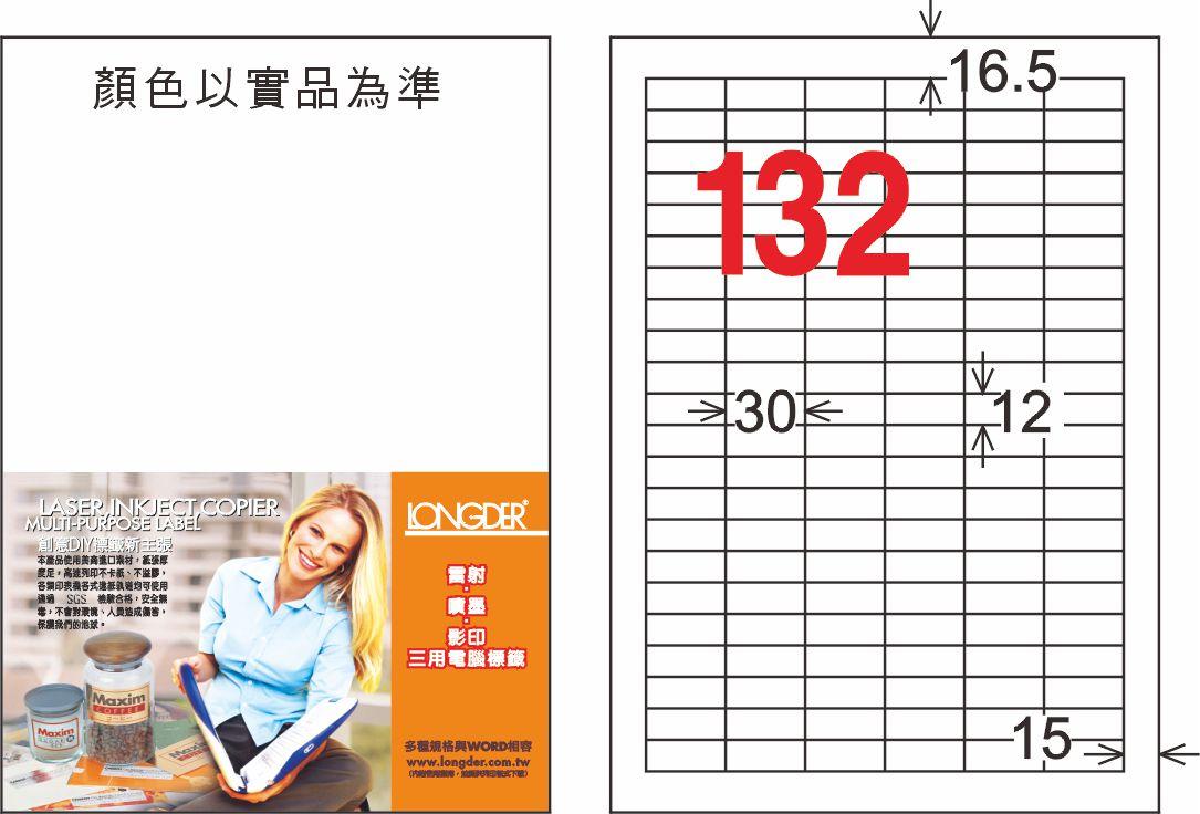 【龍德】LD-893-W-C 雷射、噴墨、影印用電腦標籤 12x30mm