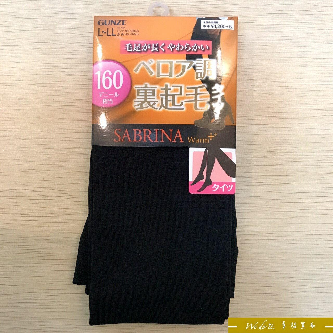 日本製 GUNZE X SABRINA Warm+ 160丹 裹起毛 顯瘦保暖褲襪-全長-L~LL