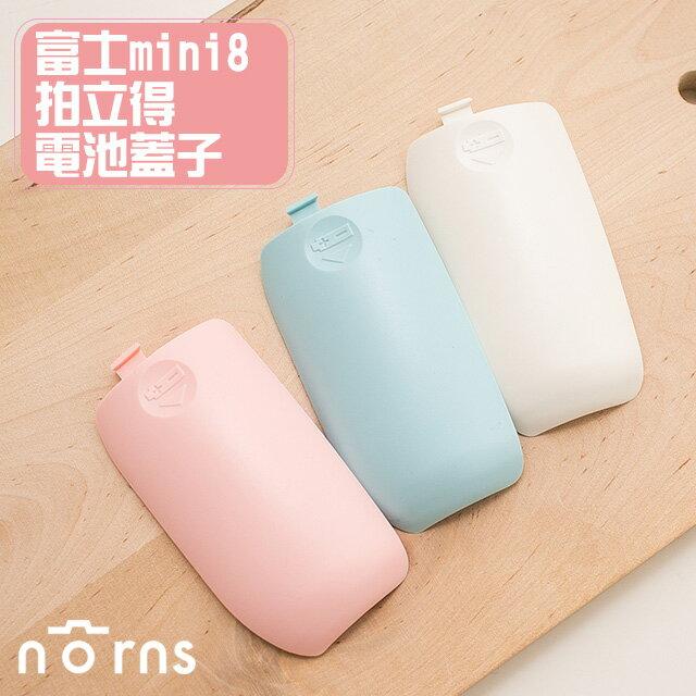 NORNS【富士mini8拍立得電池蓋子】拍立得相機配件 副廠