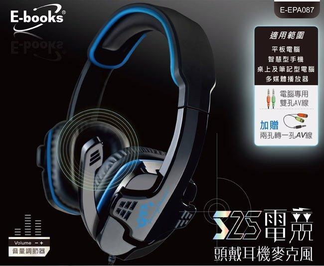 【新風尚潮流】E-books S25 電競頭戴耳機麥克風 頭戴式耳麥 遊戲耳麥 高質感低音輔助 S25