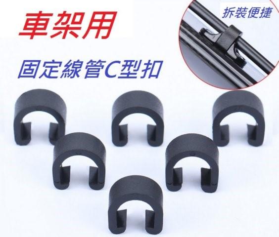 【意生】車架用固定線管C型扣 剎車線管、變速線管、油管都可用 煞車線管車架固定線管扣 油管卡扣子