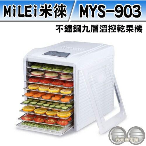 MiLEi 德國米徠 不鏽鋼九層溫控乾果機MYS-903