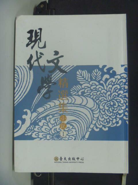 【書寶二手書T7/一般小說_KEF】現代文學精選集:小說I_柯慶明、白先勇、項潔