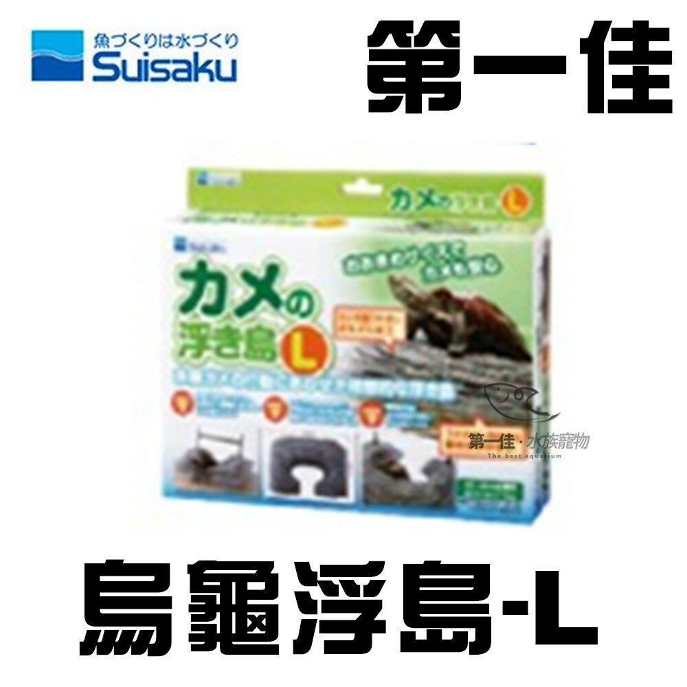 [第一佳 水族寵物]日本SUISAKU水作〔F-0070〕烏龜浮島-L