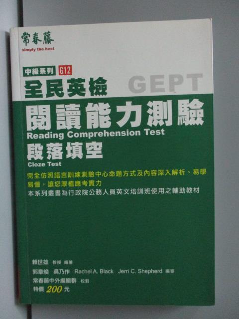 【書寶二手書T1/語言學習_LJE】G12 全民英檢中級閱讀能力測驗-段落填空_賴世雄