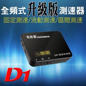 【視錄霸】D1 GPS 衛星定位 車速顯示 導波管 全頻雷達 語音警示 測速器 警示器 免運費 現貨