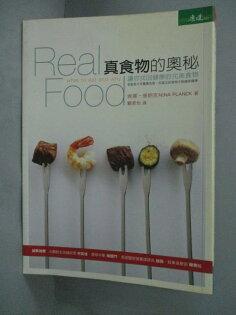 【書寶二手書T1/養生_IOM】真食物的奧秘-讓你找回健康的完美食物_妮娜.普朗克