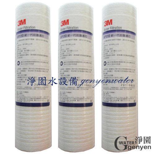 [淨園] 3M AP110 PP濾心/適用各種淨水器前置/RO第一道/5微米/美國CUNO進口NSF認證(三入特惠)