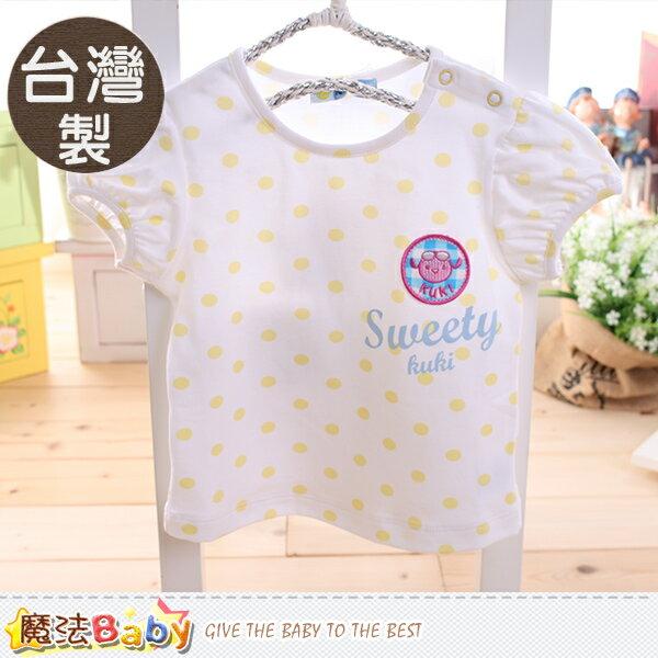 女寶寶上衣 製純棉短袖T恤 魔法Baby^~k50144