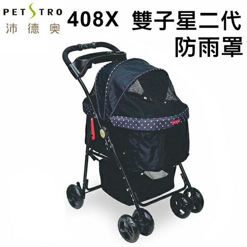 《沛德奧Petstro》寵物推車專用防雨罩-408X 雙子星二代X系列專用 / 防風