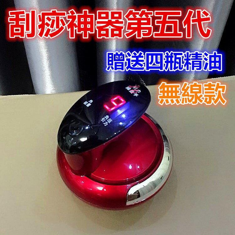 刮痧儀 五代 液晶 螢幕 無線款 刮痧儀 刮痧 拔罐 滑罐 經絡刷 養生儀 台灣保固 按摩機 按摩儀 引力操盤手 聖誕