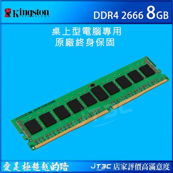 【點數最高16%+最高折80元】Kingston金士頓8G8GBDDR426668GB桌上型記憶體KVR26N19S88(0740617270907)
