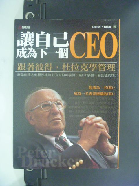 【書寶二手書T7/財經企管_KHI】讓自己成為下一個CEO_Daniel.Brian