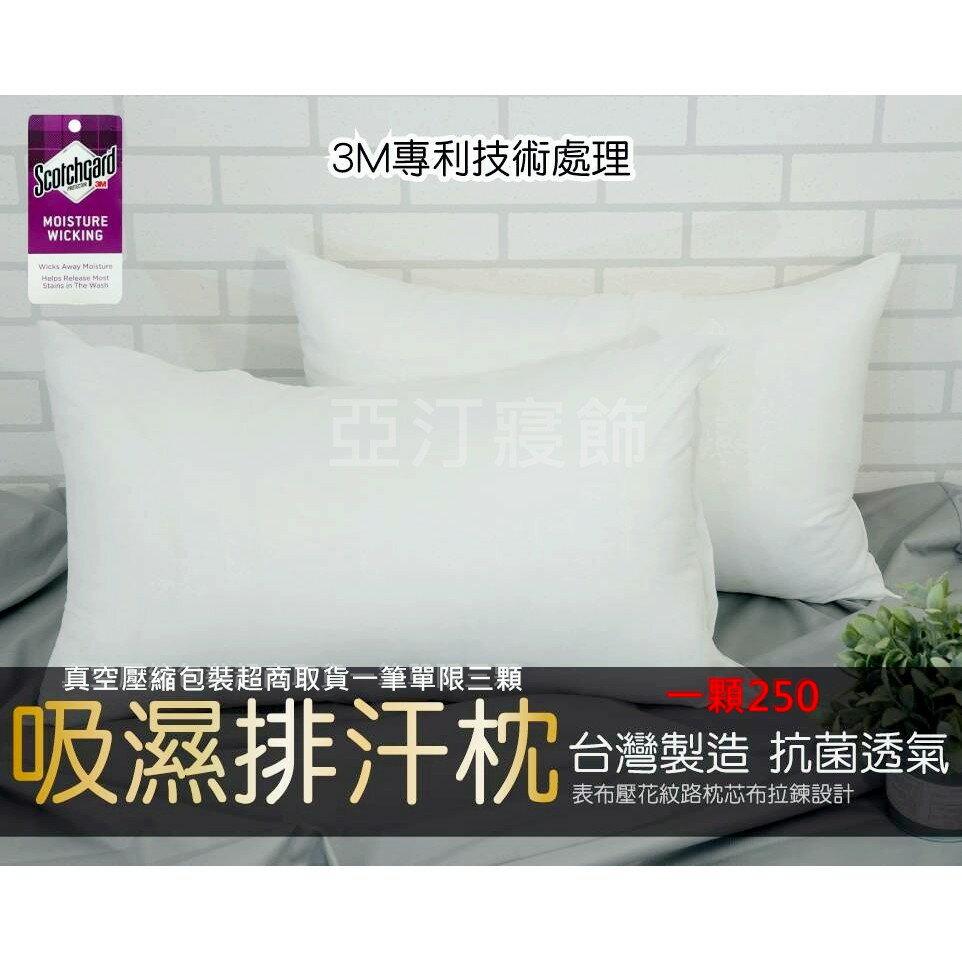 台灣製 3M吸濕排汗技術處理防螨抗菌枕 床包/床罩用枕芯 ★亞汀寢飾★
