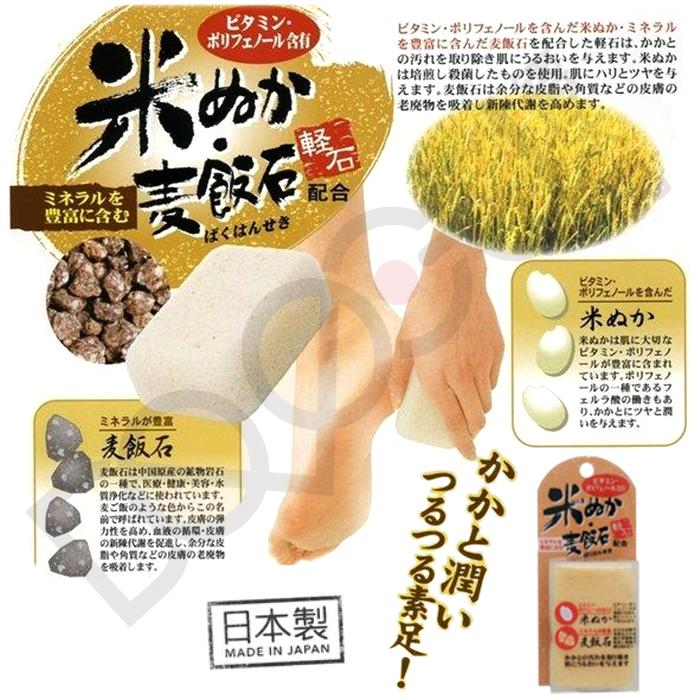 日本製 米麥磨腳石 麥飯石+米糠 輕質浮石 足部護理 去角質