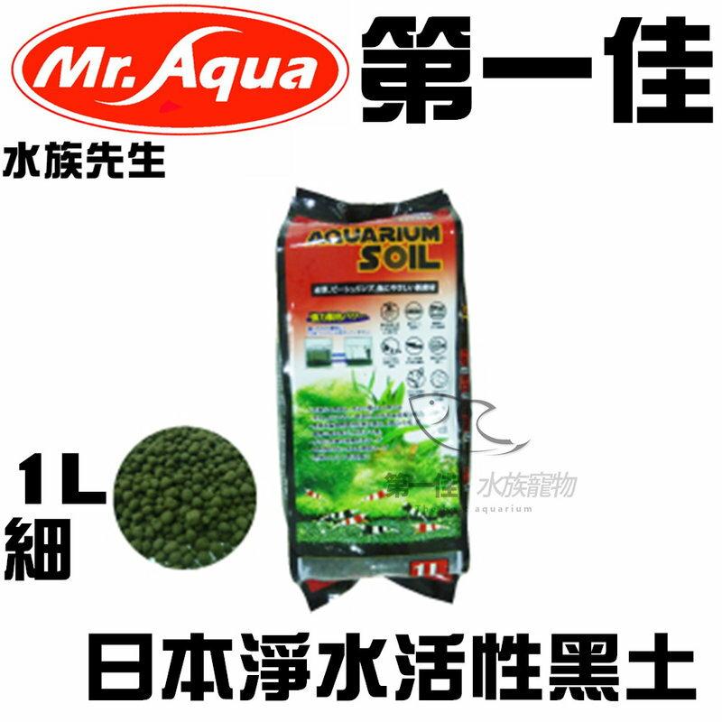 [第一佳 水族寵物]台灣水族先生MR.AQUA日本淨水活性黑土 1L細