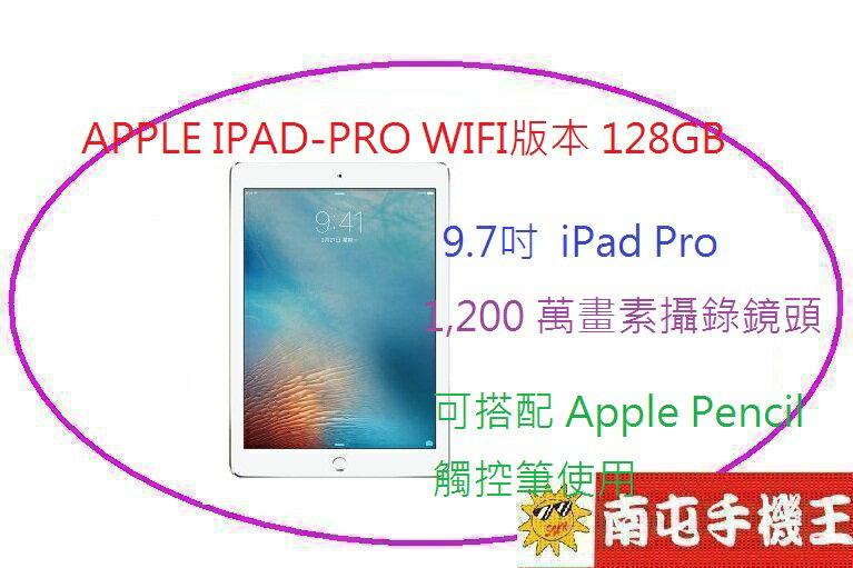 ←南屯手機王→APPLE IPAD-PRO WIFI版本 128GB 9.7吋螢幕 [宅配免運費]