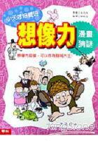 猜元宵節燈謎推薦到想像力漫畫猜謎就在樂天書城推薦猜元宵節燈謎