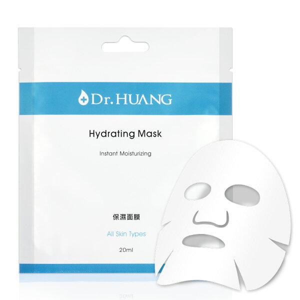 【Dr.HUANG黃禎憲】保濕面膜20ml(10pcs盒)