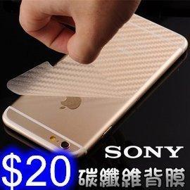 碳纖維背膜 SONY 索尼 Xperia 1 / Xperia 10 / Xperia 10 plus 超薄半透明手機背膜防磨防刮貼膜