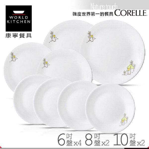 【美國康寧CORELLE】童話森林餐盤8件組(NC0801)