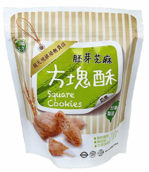 口福不淺 胚芽芝麻方塊酥(奶素) 200g/包