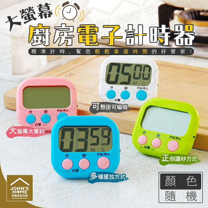 約翰家庭百貨》【WA151】大螢幕廚房電子計時器 烘焙定時器 鬧鐘記時器 提醒器 隨機出貨