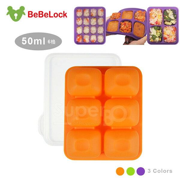 BeBeLock副食品TokTok連裝盒50ml(6格)(顏色隨機出貨)【悅兒園婦幼生活館】