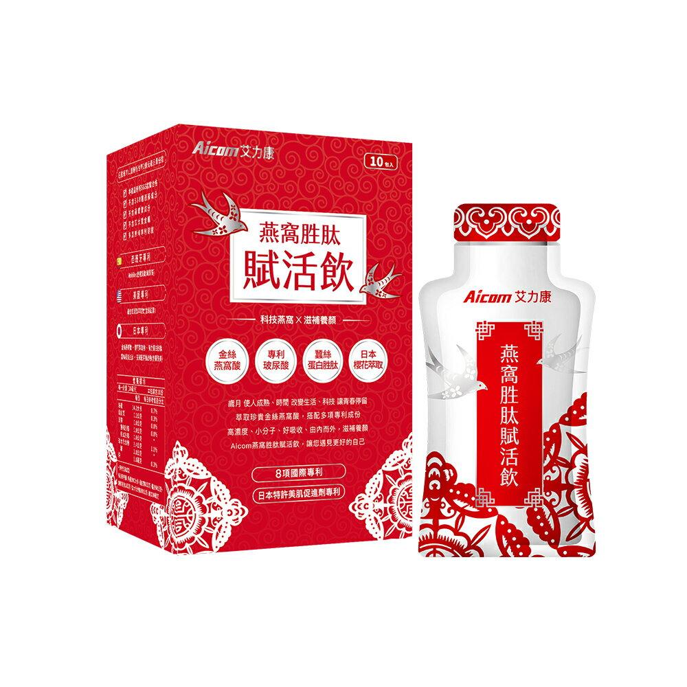 【買四送一】燕窩胜肽賦活飲 侯佩岑代言-4盒 / 40包+1盒 Aicom 艾力康 1