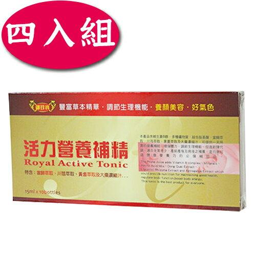 御珍寶活力營養補精15ml*10瓶 (四入組)【合康連鎖藥局】
