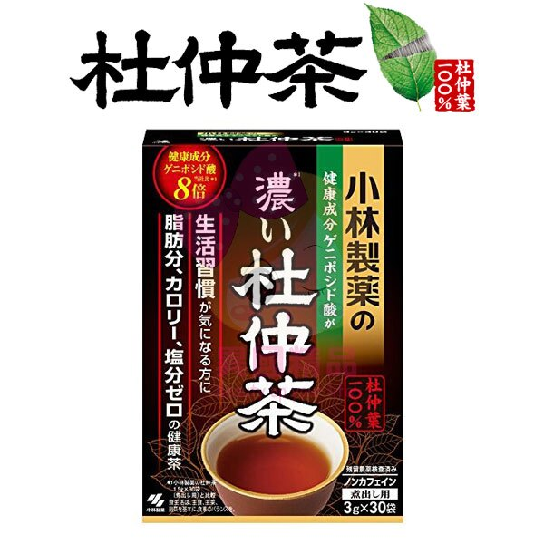 日本 小林製藥 濃杜仲茶(15入)/杜仲茶(30入) 【特價】§異國精品§