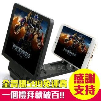 手機螢幕放大器 3倍放大鏡【E7-001】個人戲院 螢幕放大器 手機座支架 便攜