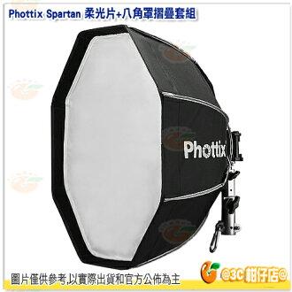 Phottix Spartan Beauty Dish 八角雷達罩 柔光罩 50cm 20吋 公司貨 美膚罩 八角罩 柔光罩 含蜂巢 柔光布