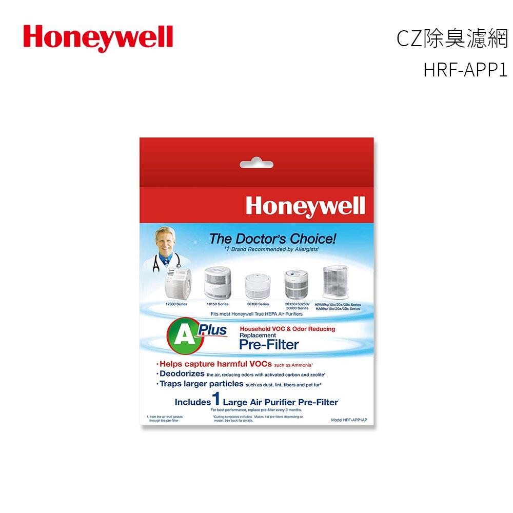 【 2 盒 】HRF-APP1 Honeywell CZ 除臭濾網 38002加強版 (適用Honeywell 多種機型)