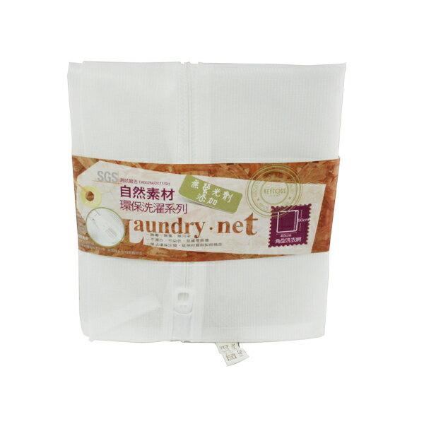 PL605(角型)洗衣網