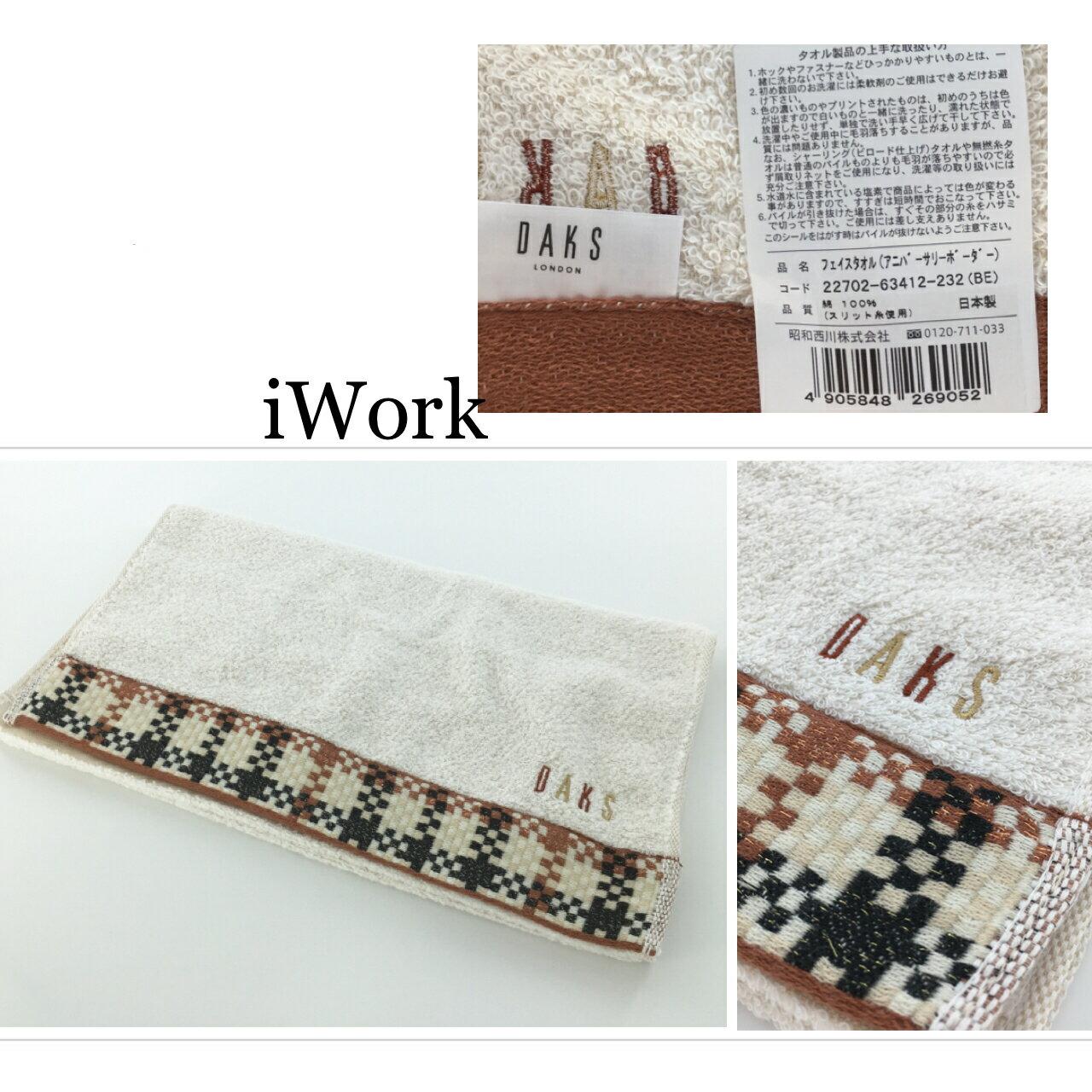 ~iWork~10030~DAKS~ 素面DAKS衛浴 毛巾 , 細緻、輕盈、速乾,顏色淺