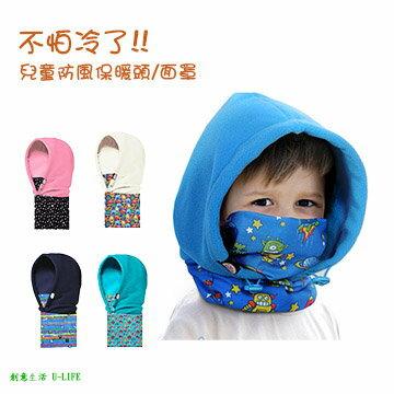 [ALMANDO-KIDS] 兒童抗寒保暖面罩帽子/防寒防風頭巾面罩頭套2入組